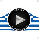 Greece Radio Stations icon