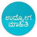 ಉದ್ಯೋಗ ಮಾಹಿತಿ - Daily Job/Employment News Kannada
