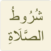 شروط الصلاة icon