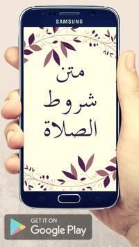 شروط الصلاة poster