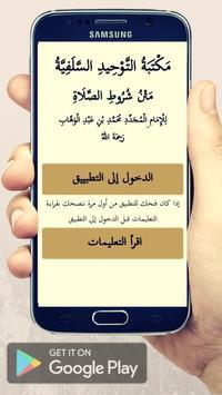 شروط الصلاة screenshot 1