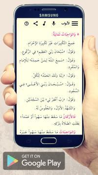 شروط الصلاة screenshot 7