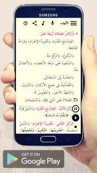 شروط الصلاة screenshot 4