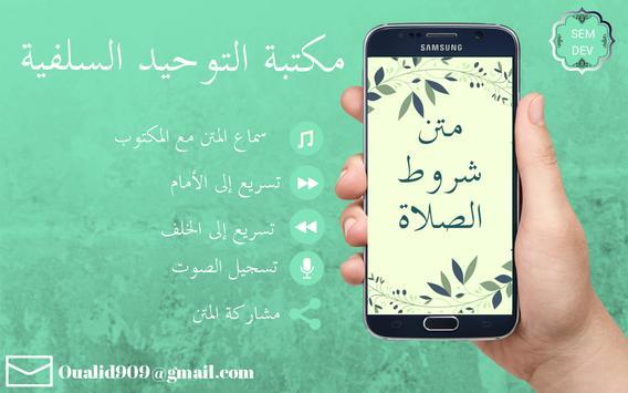 شروط الصلاة screenshot 8