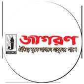 Jagaran Tripura icon