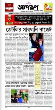 Jagaran Tripura screenshot 1