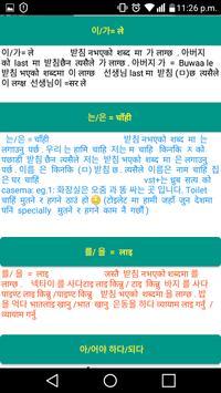 korean bhasa imagem de tela 4