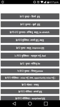 korean bhasa imagem de tela 1