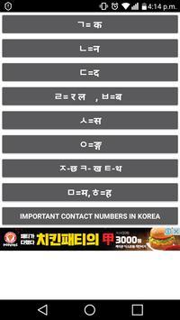 korean bhasa imagem de tela 2