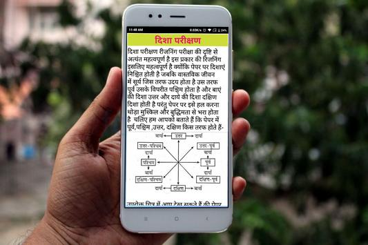 Reasoning In Hindi With Solution screenshot 1