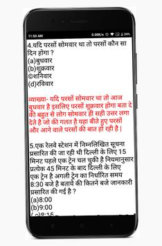 Reasoning In Hindi With Solution screenshot 4
