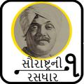 Saurastra Ni Rasdhaar (સૌરાષ્ટ્રની રસધાર ૧)