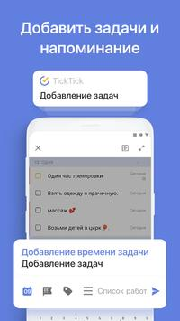 TickTick скриншот 3
