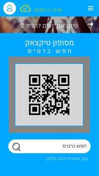 Ticket GO screenshot 1