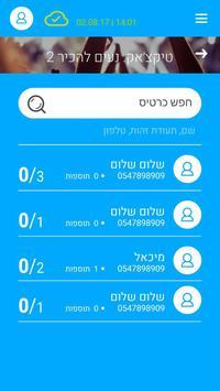 Ticket GO screenshot 2