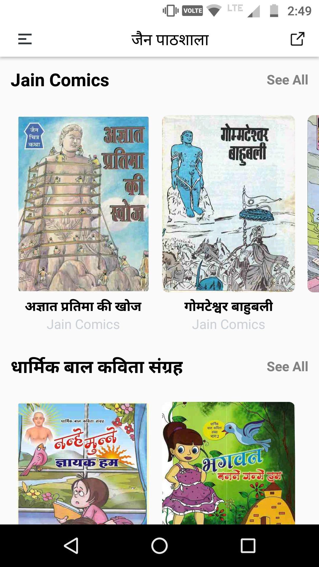 जैन पाठशाला   Jain Pathshala poster