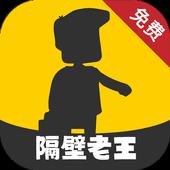 隔壁老王VPN icon