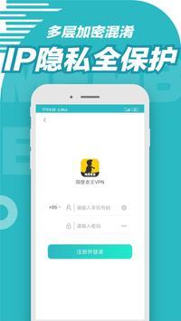 隔壁老王VPN screenshot 2