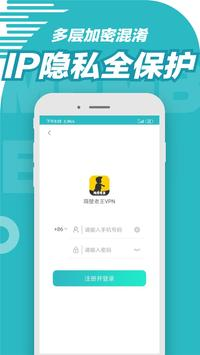 隔壁老王VPN screenshot 6