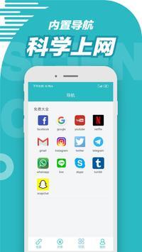 隔壁老王VPN screenshot 5