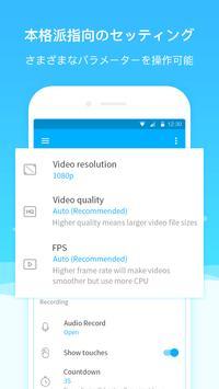 画面録画 - スクリーンレコーダー、動画 キャプチャー、スクリーン録画アプリ、スクショ やり方 スクリーンショット 4