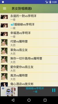 黃金年代 台語老歌 screenshot 3
