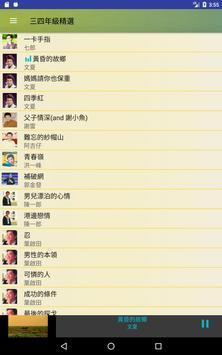 黃金年代 台語老歌 screenshot 12