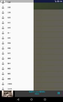 黃金年代 台語老歌 screenshot 17