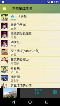 黃金年代 台語老歌 screenshot 1