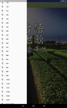 黃金年代 台語老歌 screenshot 9
