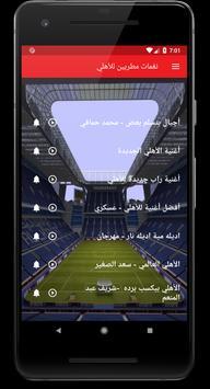 أهلاوي screenshot 3