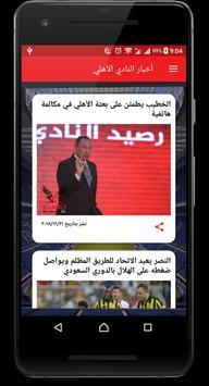 أهلاوي screenshot 1