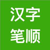 汉字笔顺 icône