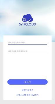 GSynCloud screenshot 1