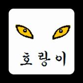 호랑이가 만든 앱 icon
