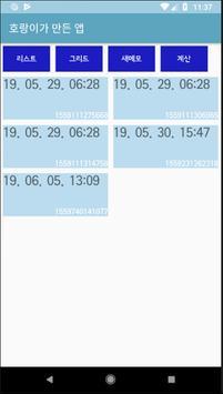 호랑이가 만든 앱 screenshot 1