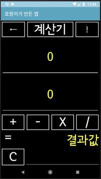 호랑이가 만든 앱 screenshot 3