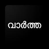 Malayalam News Updates icon