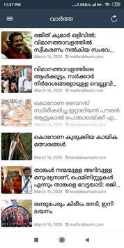 Malayalam News Updates poster