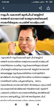 Malayalam News Updates screenshot 1