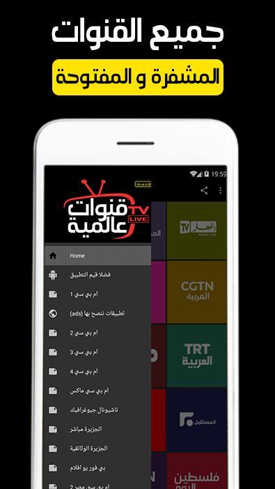 بث حي قناة الجزيرة