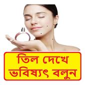 তিল দেখে ভবিষ্যৎ বলুন icon