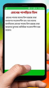 তিল দেখে ভবিষ্যৎ বলুন screenshot 5