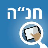 """חנ""""ה לשוטר הצבאי-icoon"""