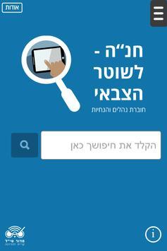 """חנ""""ה לשוטר הצבאי-poster"""