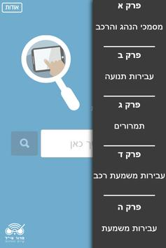 "חנ""ה לשוטר הצבאי screenshot 1"