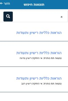 "חנ""ה לשוטר הצבאי screenshot 2"