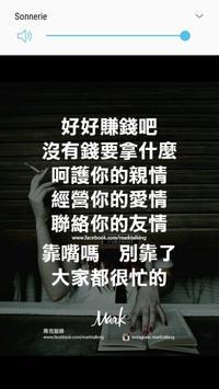 統治生活 screenshot 3