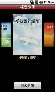 福音小册 poster