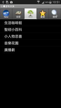 心靈的遊牧民族 screenshot 3